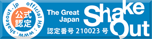 The Great Japan ShakeOut認定